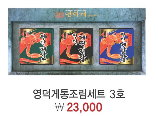 영덕농수산(영덕게통조림세트 3호).jpg