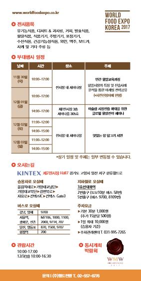 2017월드식품 초청장 뒷면.png