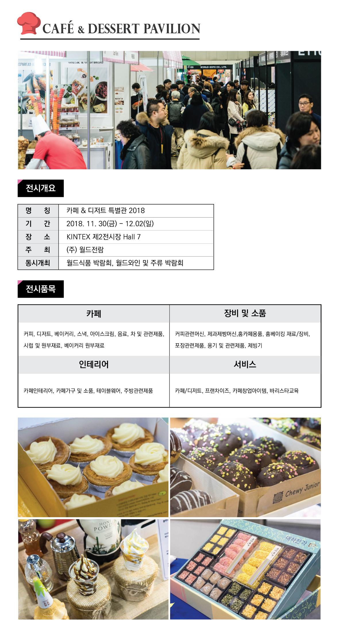 카페&디저트-특별관-부대행사1.png