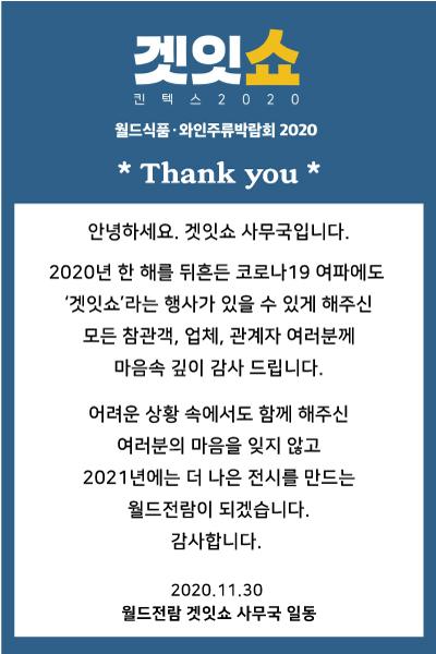 thanks-400.jpg