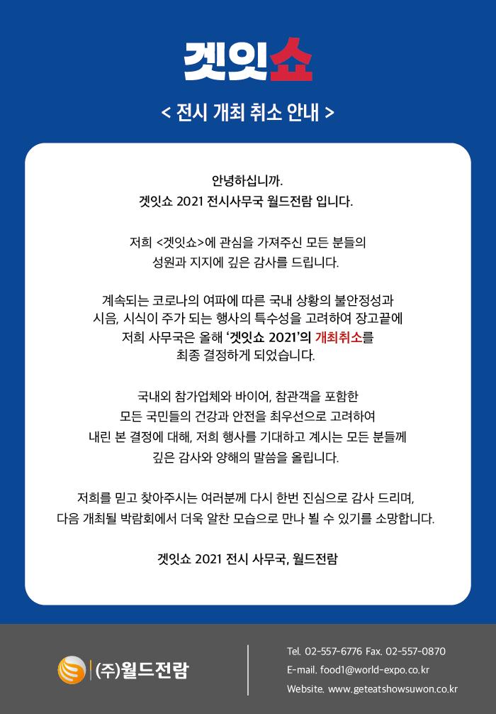 겟잇쇼 취소 공문-01 (2).png